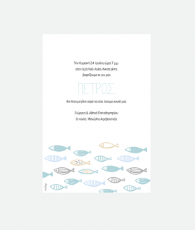 Προσκλητήριο βάπτισης ψαράκια βυθός