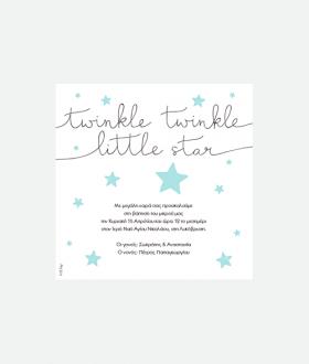 Προσκλητήριο βάπτισης twinkle little star