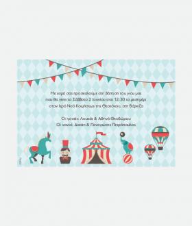 Προσκλητήριο βάπτισης vintage circus