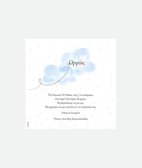 Προσκλητήριο βάπτισης συννεφάκια με όνομα