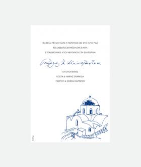 Προσκλητήριο γάμου Σαντορίνη