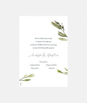 Προσκλητήριο γάμου φύλλα ελιάς
