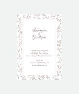 Προσκλητήριο γάμου αφαιρετικά λουλούδια περιμετρικά