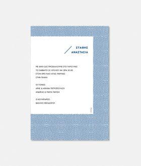 Προσκλητήριο γάμου μπλε μοτίβο