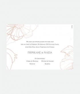 Προσκλητήριο γάμου ορχιδέα