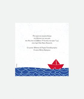 Προσκλητήριο βάπτισης χάρτινη βαρκούλα