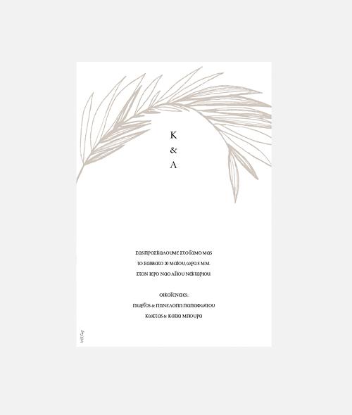 Προσκλητήριο γάμου φύλλο φοίνικα
