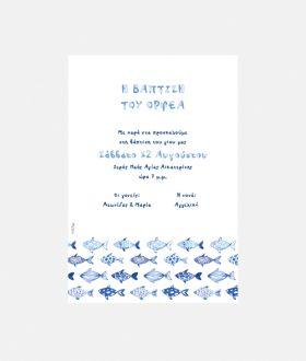 Προσκλητήριο βάπτισης ψαράκια