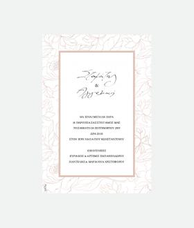 Προσκλητήριο γάμου μοτίβο λουλουδιών