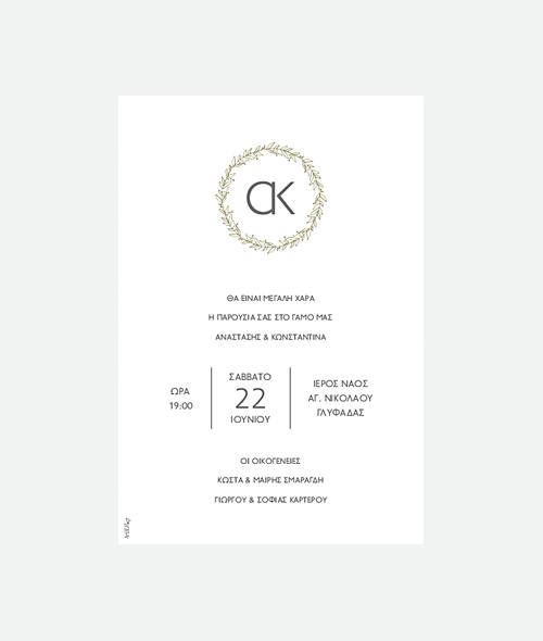 Προσκλητήριο γάμου στεφάνι μονογράμματα