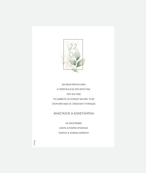 Προσκλητήριο γάμου παστέλ φύλλα