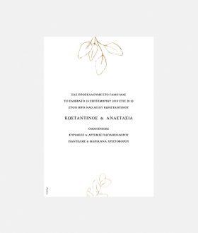 Προσκλητήριο γάμου χρυσά φύλλα