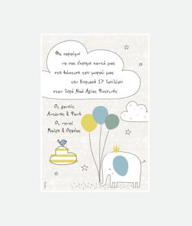 Προσκλητήριο βάπτισης ελεφαντάκι με μπαλόνια