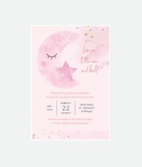 Προσκλητήριο βάπτισης φεγγάρι αστέρι