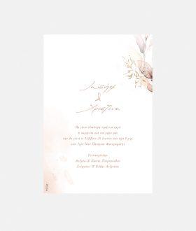 Προσκλητήριο γάμου φύλλα