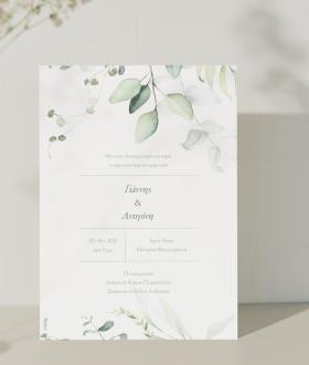 Προσκλητήριο γάμου φύλλα ευκαλύπτου