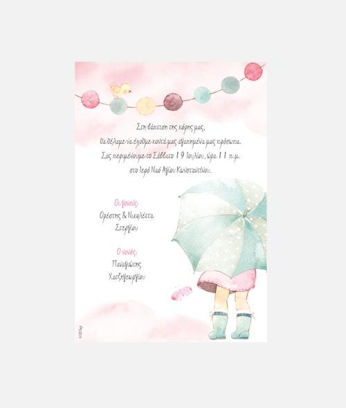 Προσκλητήριο βάπτισης κοριτσάκι με ομπρέλλα