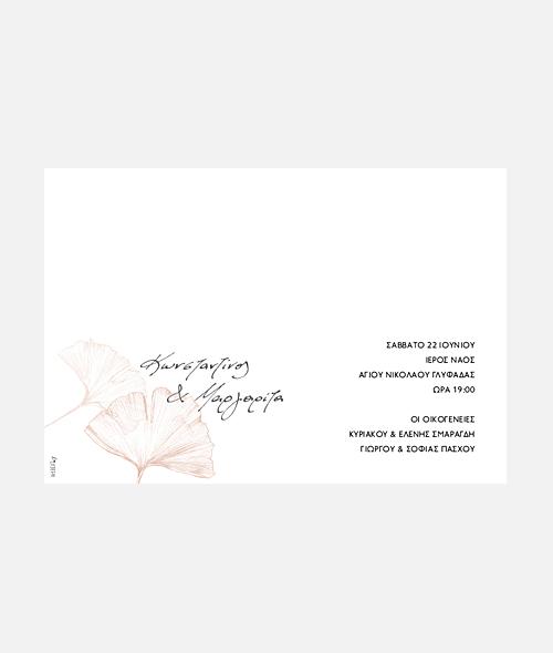 Προσκλητήριο γάμου φύλλα γκίνγκο