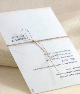 Προσκλητήριο γάμου λευκό
