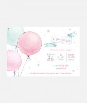 Προσκλητήριο βάπτισης μπαλόνια