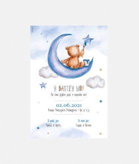 Προσκλητήριο βάπτισης αρκούδος ζωγραφίζει αστέρια