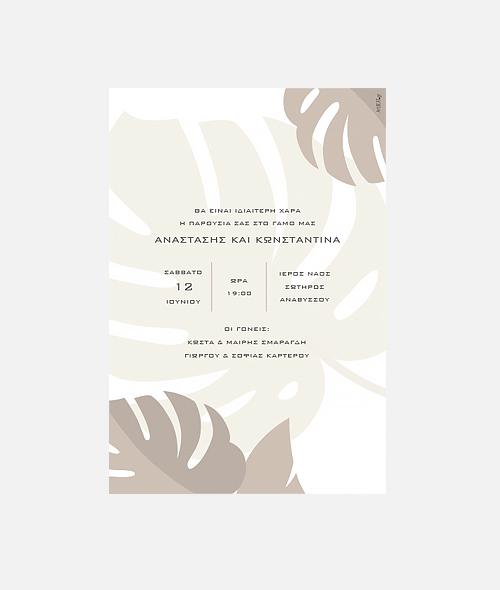 Προσκλητήριο γάμου tropical